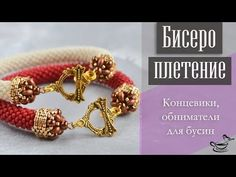 beaded end caps (in Russian) uses delicas, superduos, seed beads