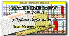 Σχολικό Ημερολόγιο 2017-2018