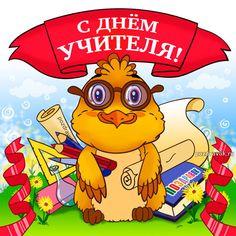 Картинки по запросу плакат на день учителя картинки