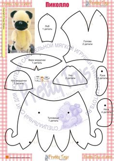 Пиколло dog stuffed toy pattern