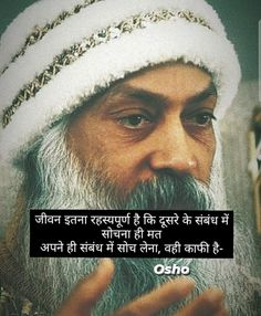 Osho Hindi Quotes, Candy Art, Desktop, God, Motivation, Feelings, Wallpaper, Beautiful, Dios