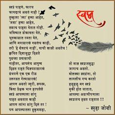 Spruha joshi poem