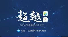 TaiG jailbreak tool v1.0.0 for Mac with iOS 8.1.3-8.4 support released [Download]