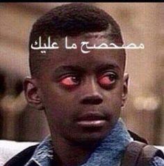Funny Photo Memes, Funny Black Memes, Funny Picture Jokes, Memes Funny Faces, Arabic Memes, Arabic Funny, Funny Arabic Quotes, Anime Cover Photo, Dora Funny
