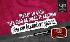 Περνάω τη φάση @Apistos_ntolmas - http://stekigamatwn.gr/f2828/