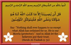 Ayah Graphics - Page 3 Surah At Taubah, The Protector, Quran, Believe, Graphics, Let It Be, Shit Happens, Sayings, Charts
