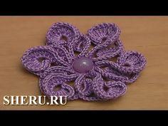 Цветок с объемными лепестками крючком Урок 116