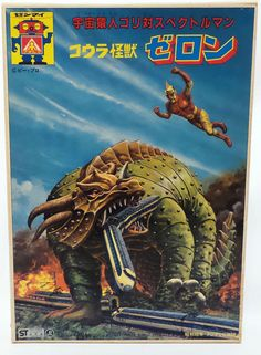 ULTRAMAN : UNKNOWN CREATURE BOXED PLASTIC MODEL KIT WITH WIND UP MOTOR (BY)
