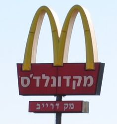 McDonalds - HEBREW - I ate a kosher Big Mac in Jerusalem in June 2014.
