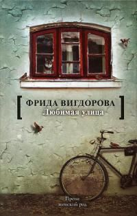 Любимая улица (Фрида Вигдорова)