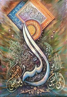 allah name painting images - Yahoo Image Search Results Arabic Calligraphy Art, Arabic Art, Islamic Images, Islamic Pictures, Arabesque, Name Paintings, Islamic Art Pattern, Islamic Paintings, Islamic Wall Art