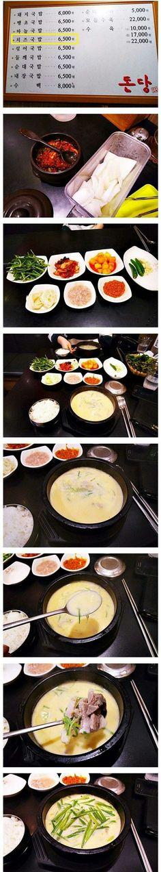 국밥계의 이단아