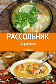 Olive Garden Specials, Soup Recipes, Cooking Recipes, Gluten Free Menu, Blue Food, Homemade Soup, Russian Recipes, Health Eating, Food And Drink