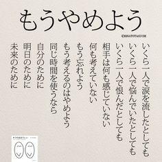 もうやめよう | 女性のホンネ川柳 オフィシャルブログ「キミのままでいい」Powered by Ameba Powerful Quotes, Wise Quotes, Powerful Words, Book Quotes, Words Quotes, Inspirational Quotes, Real Psychic Readings, Japanese Quotes, Proverbs Quotes