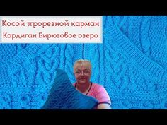 Косой прорезной карман Кардигана Бирюзовое озеро - YouTube