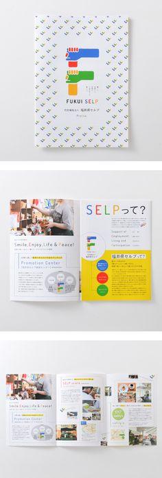 福井県セルプ パンフレット - WORKS|六感デザイン|ロゴや販促物を制作する、福井のデザイン事務所です Leaflet Layout, Booklet Layout, Web Layout, Layout Design, Typography Logo, Typography Design, Book Cover Design, Book Design, Pamphlet Design