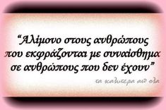 Greek Quotes, It Hurts, Thoughts, Sayings, Lyrics, Quotations, Idioms, Ideas, Quote