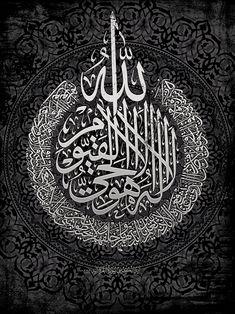 Ayat al-Kursi – Verse of The Throne. آية الكرسي