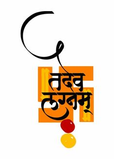 Marathi Calligraphy Font, Calligraphy Tattoo, Calligraphy Words, Wedding Symbols, Wedding Logos, Creative Typography, Typography Art, Wedding Invitation Background, Wedding Invitations