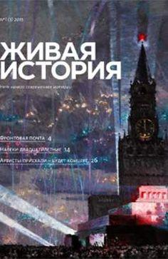 Журнал Живая история Movies, Movie Posters, Film Poster, Films, Popcorn Posters, Film Books, Movie, Film Posters, Posters
