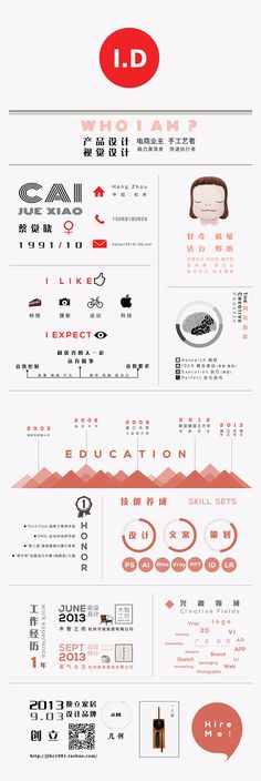 Resume 简历 on Behance