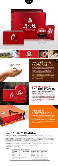 정관장 6년근 홍삼원 /택1/홍삼/인삼/홍삼액/홍삼정