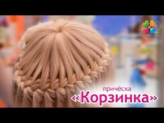 Peinados Fáciles para Niña Tutorial / Easy Hairstyles for Girls Tutorials Easy Hairstyles, Girl Hairstyles, Toddler Hair, My Girl, Dreadlocks, Youtube, Hair Styles, Beauty, Braid