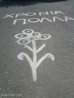 Street painting: flower Greece