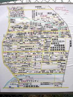 "Japanese map. Glowingstar on Flickr, 2006. ""with hardly any street names, here's how many people find their way around. this map is near the train station near my apartment. nearly every business in the area is listed here. sawara, japan."""