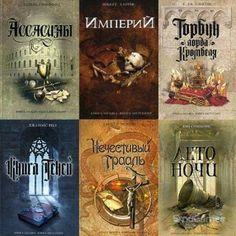 Книга-загадка, книга-бестселлер. Серия в 196 томах (2005 – 2015) FB2, RTF