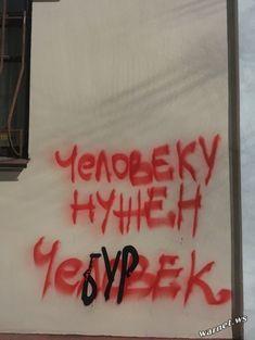 Подборка смешного, не очень и просто всего крутого из Интернета (35 картинок) Some Beautiful Pictures, Chaotic Neutral, Quote Aesthetic, Aesthetic Wallpapers, Graffiti, Street Art, Funny Quotes, Messages, Lettering