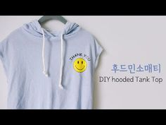 여름나시만들기/후드민소매티/how to make sleeveless shirt/ DIY hooded tank top/ノースリーブTシャツ/전사지붙이는방법/사이즈 100-120 - YouTube Baby Kids, Child, Hoodies, Tank Tops, Sweaters, Diy, Clothes, Fashion, Outfits