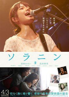 映画『ソラニン』 - シネマトゥデイ