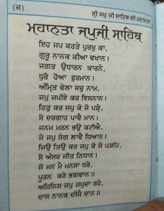 Holy Quotes, Gurbani Quotes, Best Quotes, Motivational Quotes, Guru Granth Sahib Quotes, Shri Guru Granth Sahib, Sikh Quotes, Punjabi Quotes, Sikhism Religion