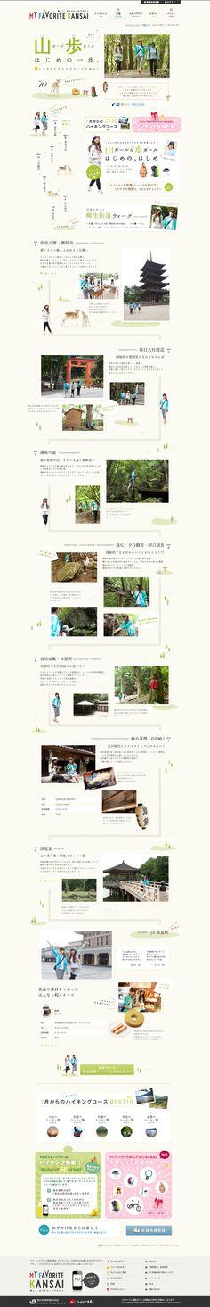 【特集Vol.11】山ガール歩ガール はじめの一歩。:マイ・フェイバリット関西