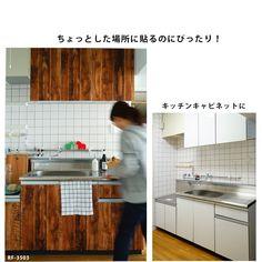 貼り直して剥がせる両面テープ Diy And Crafts, Kitchen Cabinets, Interior, Wall, Home Decor, Decoration Home, Indoor, Room Decor, Cabinets