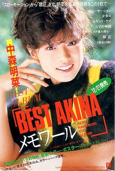 キャッチコピー(アルバム編): AKINA NAKAMORI FUN SITE Blog(中森明菜ファンサイトブログ) Retro Graphic Design, Beautiful Japanese Girl, Hair Reference, Old Ads, Advertising Poster, My Forever, Special Person, Love At First Sight, Just Kidding