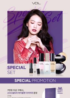[VDL] S/S New Make-Up! (200개한정수량!) - GS SHOP / promotion / event / VDL Sk2, Web Design, Cosmetic Design, Promotional Design, Brand Promotion, Event Page, Web Layout, Special Promotion, Editorial Design