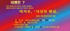 박치우, '사상과 현실' 읽기 편한 전자책 이벤트 중. 5월 31일 밤 12시까지. 역사와철학출판사. @booktweeter #ebook