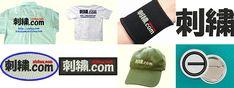 刺繍.comはネットでオーダーメイドの刺繍(刺しゅう)を注文できるお店です Snapback, Baseball Cap, Baseball Hat