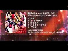 【和楽器バンド】1stミニアルバム「序章。」【クロスフェード】