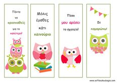 """Σελιδοδείκτες για εκτύπωση από τη """"Σοφή Κουκουβάγια™""""- The Wise Owl"""