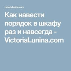 Как навести порядок в шкафу раз и навсегда - VictoriaLunina.com