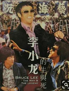 Brandon Lee, Blue Lee, Hong Kong Movie, Kung Fu, Martial Arts, The Man, Singapore, Fictional Characters, Birthday