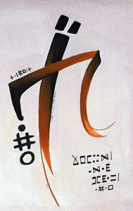 calligraphie tifinagh par Lahbib Fouad
