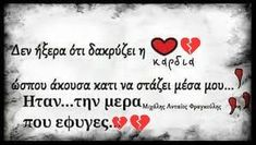 Love, Amor, Romances