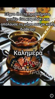 Good Day, Good Night, Good Morning, Night Photos, Greek Quotes, Movie Quotes, Coffee, Pink Roses, Meme