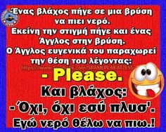 Enas blaxos.. Clever Quotes, Funny Quotes, Funny Memes, Jokes, Funny Greek, Funny Cartoons, Minions, Laughter, Women's Fashion