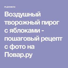 Воздушный творожный пирог с яблоками - пошаговый рецепт с фото на Повар.ру