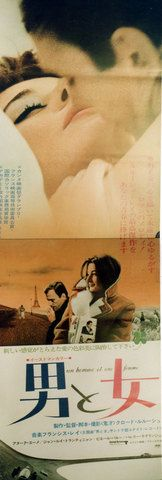 男と女(1966) Old Movies, Vintage Movies, Cinema Posters, Movie Posters, Anouk Aimee, Japanese Poster, Pop Culture, How To Memorize Things, Artworks